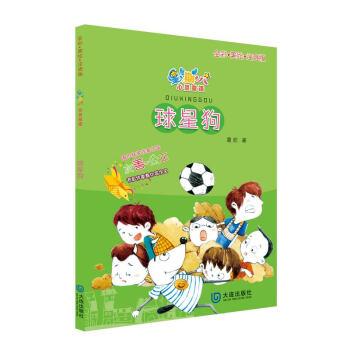 星期八心灵童话系列:球星狗(全彩美绘注音版)