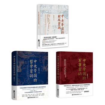 中央帝国密码三部曲(财政密码+哲学密码+军事密码)