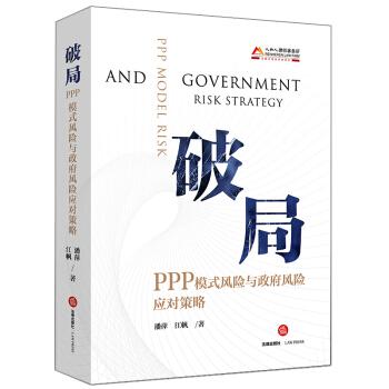 破局:PPP模式风险与政府风险应对策略