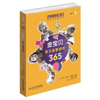 金宝贝亲子益智游戏365(0-1岁)