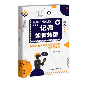 记者如何转型:新闻从业者职业生涯变动的动因与路径