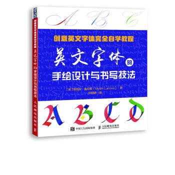 创意英文字体完全自学教程 英文字体的手绘设计与书写技法