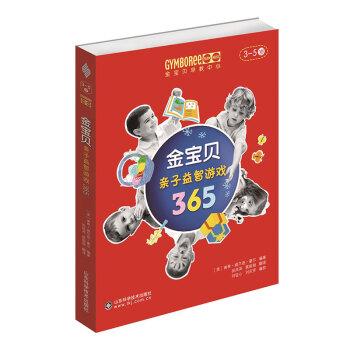 金宝贝亲子益智游戏365(3-5岁)