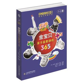 金宝贝亲子益智游戏365(1-3岁)