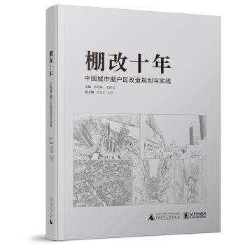 棚改十年 中国城市棚户区改造规划与实践