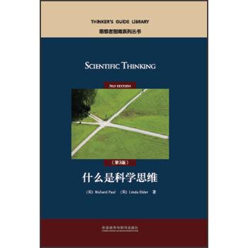 思想者指南系列丛书:什么是科学思维(第3版)