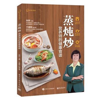 蒸炖炒,营养师的健康食谱