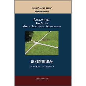 思想者指南系列丛书:识别逻辑谬误