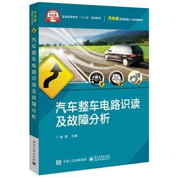 汽车整车电路识读及故障分析