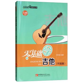 零基础学吉他(民谣篇)