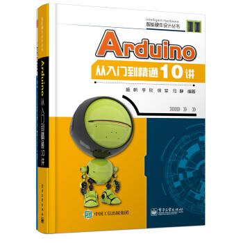 Arduino从入门到精通10讲