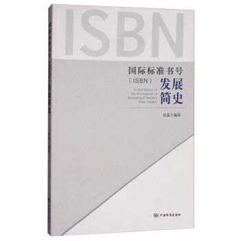 国际标准书号(ISBN)发展简史