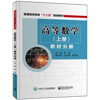高等数学(上册)教材分册