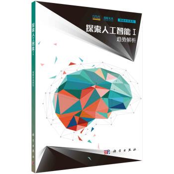 探索人工智能Ⅰ·趋势解析