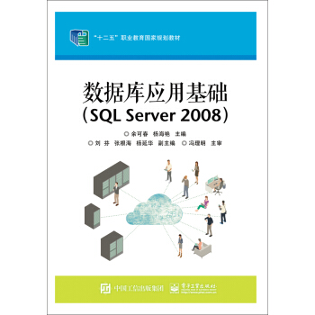 数据库应用基础(SQL Server 2008)