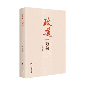政道一万句(精装)