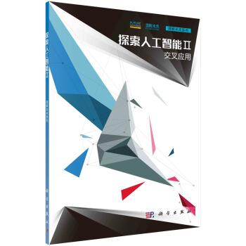 探索人工智能Ⅱ·交叉应用