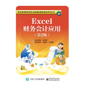 Excel财务会计应用(第2版)