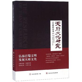 天府文化研究·优雅时尚卷