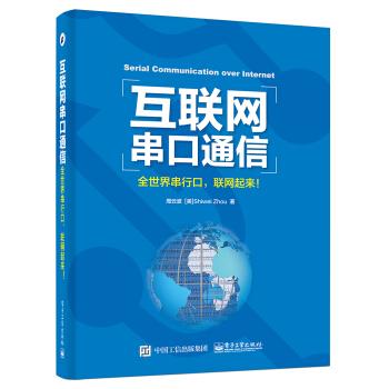互联网串口通信――全世界串行口,联网起来!