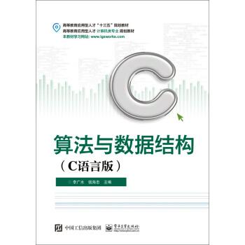 算法与数据结构(C语言版)