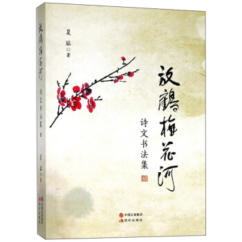 诗文书法集:放鹤梅花河