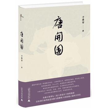 新民说·唐开国(精装)