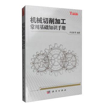 机械切削加工常用基础知识手册