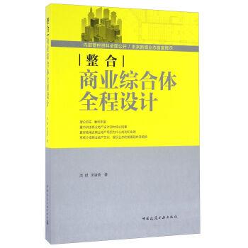 整合:商业综合体全程设计