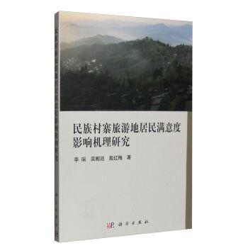 民族村寨旅游地居民满意度影响机理研究