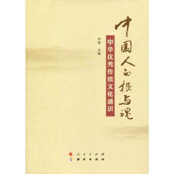 中国人的根与魂——中华优秀传统文化通识