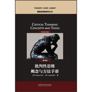 思想者指南系列丛书:批判性思维概念与方法手册(第7版)