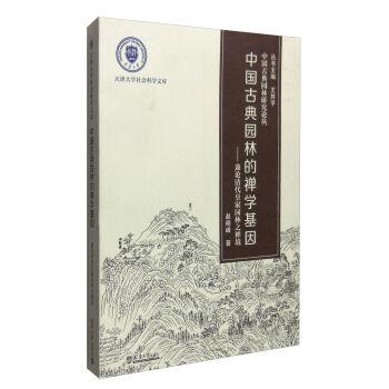 中国古典园林的禅学基因——兼论清代皇家园林之禅境