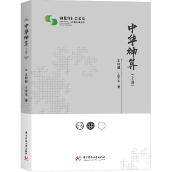 中华神算(上册)