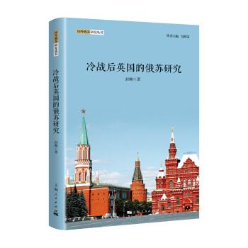 冷战后英国的俄苏研究