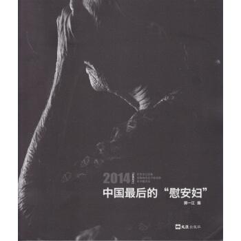 """中国最后的""""慰安妇"""""""