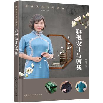 旗袍文化传承系列:旗袍设计与剪裁