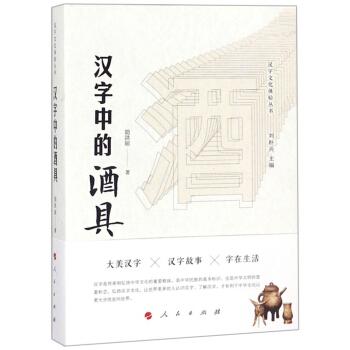 汉字文化体验丛书·第一辑:汉字中的酒具(第一辑)