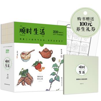 顺时生活:二十四节气饮食养生台历(精装 )