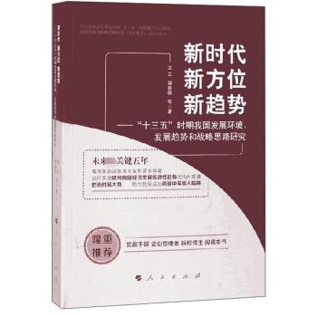 """新时代 新方位 新趋势:""""十三五""""时期我国发展环境、发展趋势和战略思路研究"""