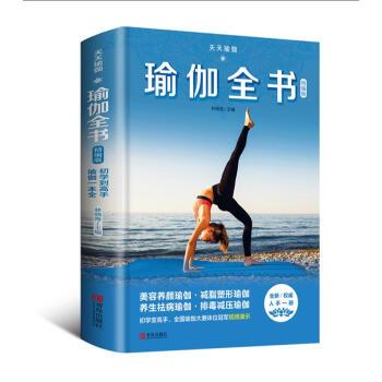天天瑜伽:瑜伽全书(精编版)