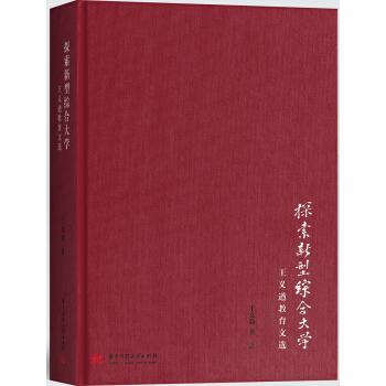 探索新型综合大学:王义遒教育文选(精装)