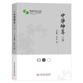 中华神算(下册)