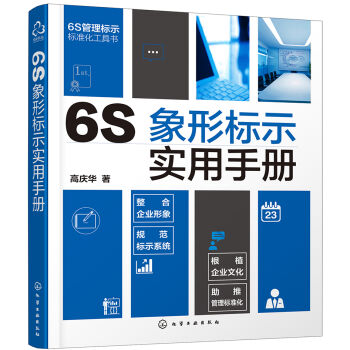 6S象形标示实用手册