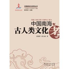 中国南海古人类文化考