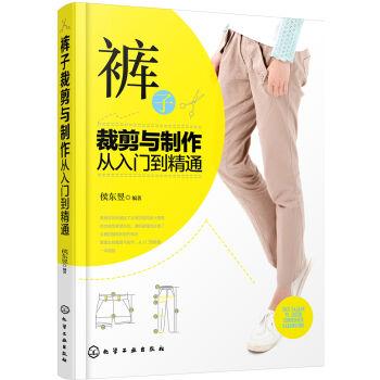 裤子裁剪与制作从入门到精通