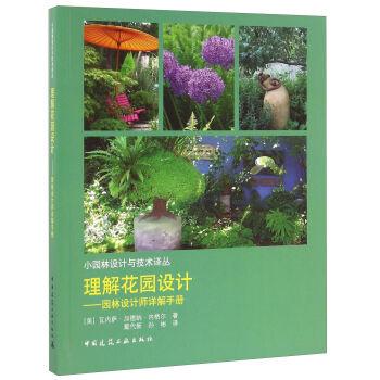 理解花园设计:园林设计师详解手册