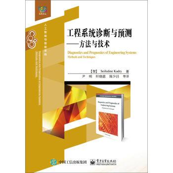 工程系统诊断与预测 方法与技术