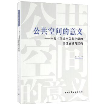 公共空间的意义—当代中国城市公共空间的价值思辨与建构