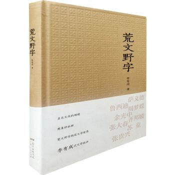 荒文野字(精装)